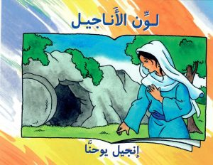 One of the coloring books that will be distributed to the children during the Christmas programs this year.